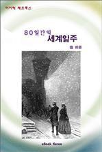 도서 이미지 - 80일간의 세계일주