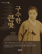 도서 이미지 - 〈한국미술의 이해 02〉 구수한 큰맛
