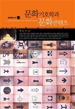 도서 이미지 - 〈문화콘텐츠 신서 03〉 문화기호학과 문화콘텐츠