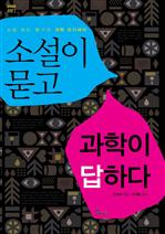 도서 이미지 - 〈지혜와 교양 01〉 소설이 묻고 과학이 답하다