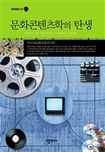 도서 이미지 - 〈문화콘텐츠 신서 01〉 문화콘텐츠학의 탄생