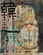 도서 이미지 - 〈한국미술의 이해 01〉 미술은 아름다운 생명체다