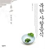 북한 사찰음식