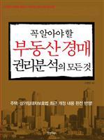 도서 이미지 - 꼭 알아야 할 부동산 경매 권리분석의 모든 것