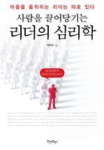 도서 이미지 - 리더의 심리학