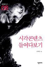 도서 이미지 - 〈문화콘텐츠 신서 08〉 시각콘텐츠 들여다보기