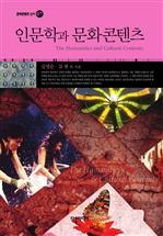 도서 이미지 - 〈문화콘텐츠 신서 07〉 인문학과 문화 콘텐츠