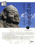 도서 이미지 - 조선왕릉, 잠들지 못하는 역사 1