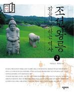도서 이미지 - 조선왕릉, 잠들지 못하는 역사 2
