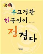 도서 이미지 - 무표정한 한국인이 정겹다