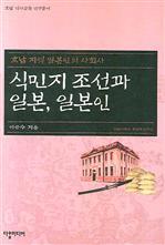 도서 이미지 - 식민지 조선과 일본, 일본인