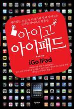도서 이미지 - 아이고 아이패드 iGo iPad