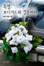 도서 이미지 - 특명 : 보디가드와 결혼하라