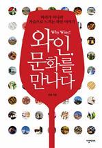 도서 이미지 - 와인, 문화를 만나다
