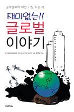 도서 이미지 - 재미없는 글로벌 이야기