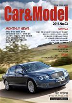 도서 이미지 - Car & Model 2011년 3월호