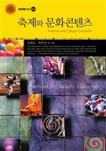 도서 이미지 - 축제와 문화콘텐츠