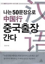 도서 이미지 - 〈50문장 중국어 시리즈 01〉 나는 50문장으로 중국출장 간다