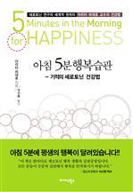 도서 이미지 - 아침 5분 행복습관