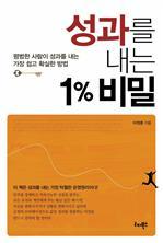 도서 이미지 - 성과를 내는 1%의 비밀