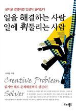 도서 이미지 - 일을 해결하는 사람 일에 휘둘리는 사람