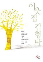 도서 이미지 - 이웃집 김형탁