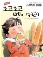 도서 이미지 - 사랑 듬뿍 초코초코 베이커리 2