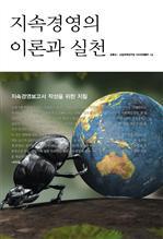 도서 이미지 - 지속경영의 이론과 실천
