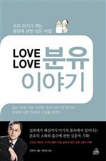 도서 이미지 - Love Love 분유 이야기