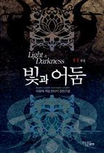 도서 이미지 - 빛과 어둠