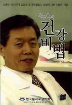 도서 이미지 - 박성호의 건강비법
