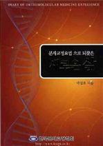 도서 이미지 - 분자교정요법으로 되찾은 새로운 삶