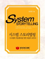 도서 이미지 - 시스템 스토리텔링