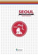 도서 이미지 - SEOUL 서울문화원형표현전