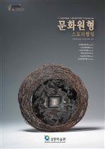 도서 이미지 - 문화원형 스토리텔링 CULTURAL ARCHETYPE STORYTELLING