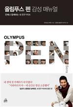 도서 이미지 - 올림푸스 펜 감성 매뉴얼