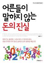 도서 이미지 - 〈주니어 인문과학 캠프 01〉 어른들이 말하지 않는 돈의 진실