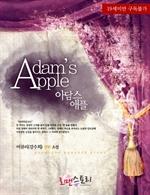 도서 이미지 - 아담스 애플