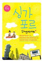 도서 이미지 - 싱가포르 가이드북