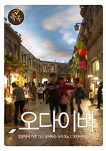 도서 이미지 - 오다이바 가이드북