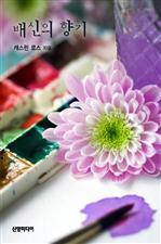 도서 이미지 - 배신의 향기