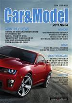 도서 이미지 - Car & Model 2011년 4월호