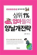 도서 이미지 - 상위 1% 엄마들의 양날개 전략