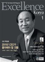 도서 이미지 - Excellence Korea 2011년 1월호