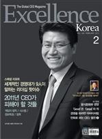 도서 이미지 - Excellence Korea 2011년 2월호