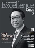 도서 이미지 - Excellence Korea 2011년 3월호
