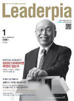 도서 이미지 - Leaderpia 2011년 01월호