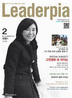 도서 이미지 - Leaderpia 2011년 02월호