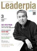 도서 이미지 - Leaderpia 2011년 03월호