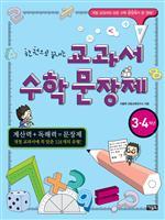 도서 이미지 - 한 권으로 끝내는 교과서 수학 문장제